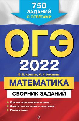 ОГЭ 2022 по математике, В.В. Кочагин. сборник тренировочных заданий: 750 заданий с ответами