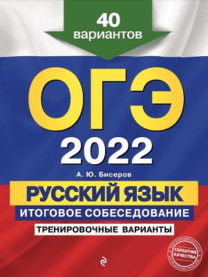 ОГЭ 2022 по русскому языку, А.Ю. Бисеров. Итоговое собеседование 40 вариантов с ответами