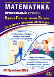 ЕГЭ 2022 по математике (профиль), Семенов А.В., Трепалин А.С. Готовимся к итоговой аттестации (задания и ответы)