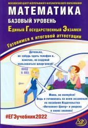ЕГЭ 2022 по математике (база), Семенов А.В., Ященко И.В. Готовимся к итоговой аттестации (задания и ответы)