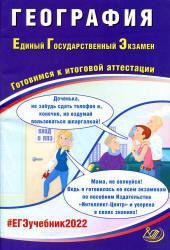 ЕГЭ 2022 по географии, Банников С.В. Готовимся к итоговой аттестации (задания и ответы)