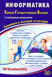 ЕГЭ 2022 по информатике, Лещинер В.Р., Крылов С.С. Готовимся к итоговой аттестации (задания и ответы)