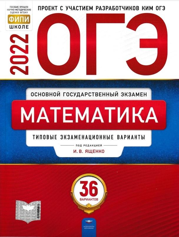 ОГЭ 2022 по математике, И. В. Ященко. Типовые экзаменационные варианты. 36 вариантов с ответами
